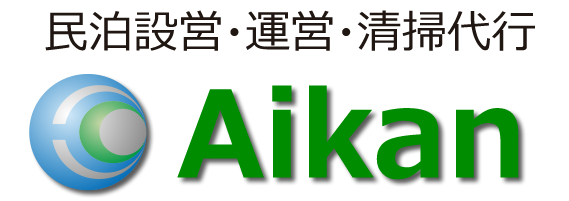 札幌Booking、Airbnb民泊設営・運営代行・清掃代行・住宅宿泊管理事業者アイカン民泊会社